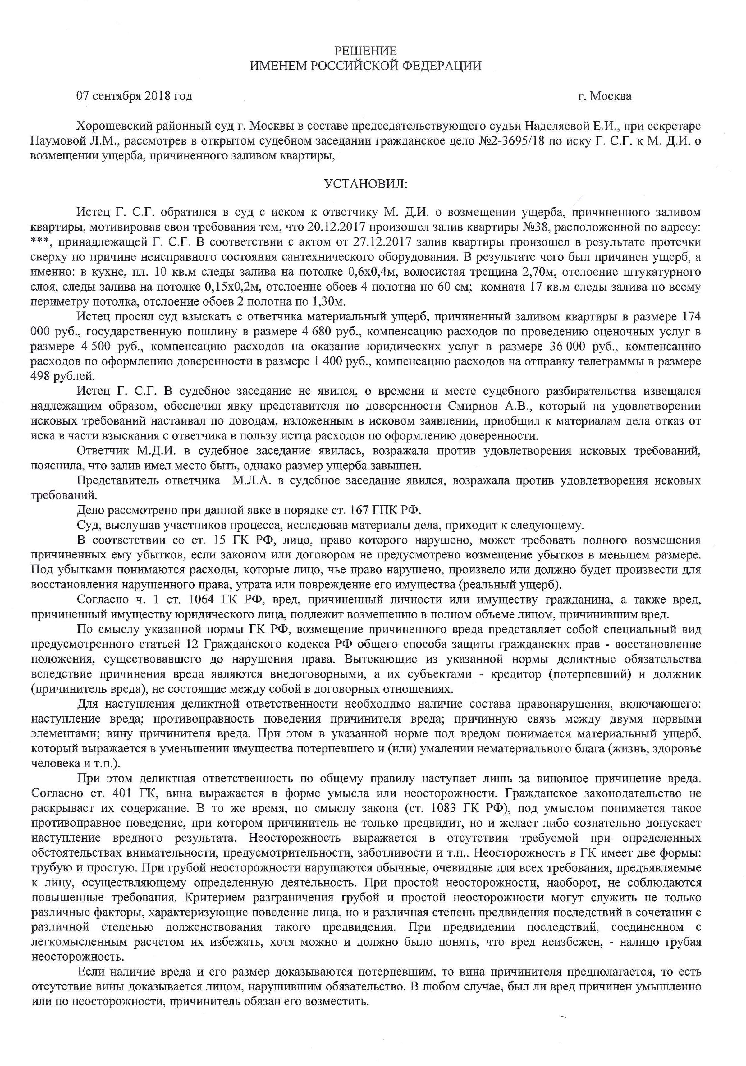залив квартиры москва