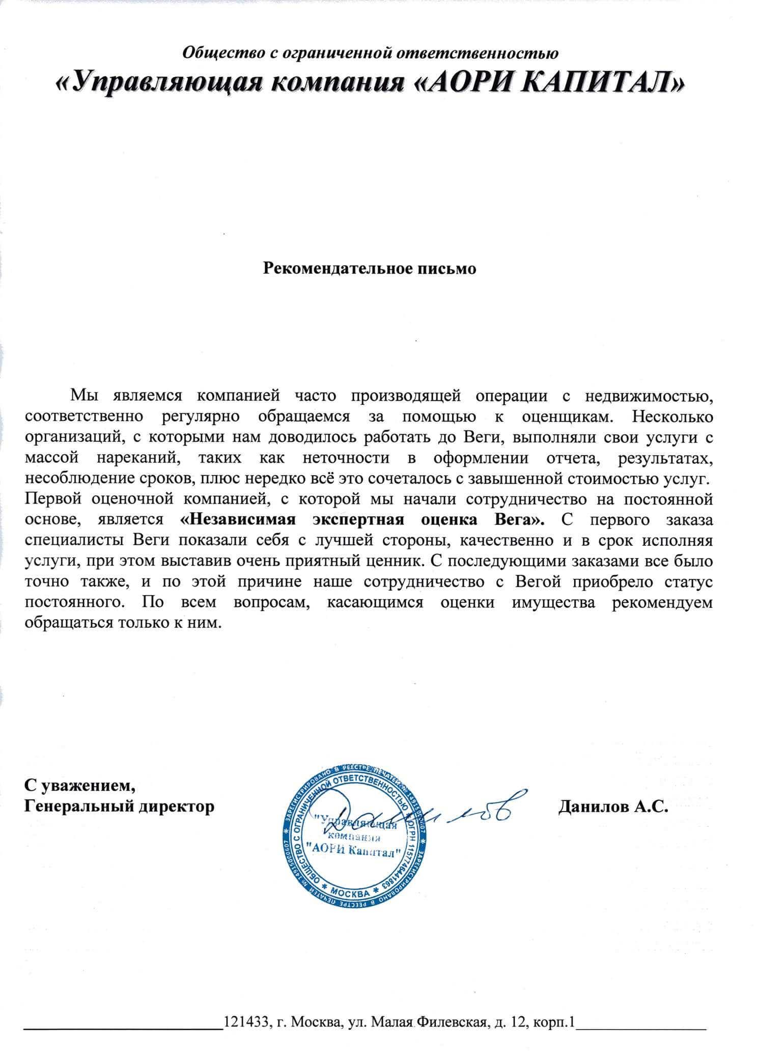Отзыв от ООО «Управляющая компания «АОРИ КАПИТАЛ»