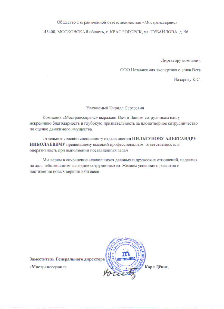 ООО «Мостранссервис»