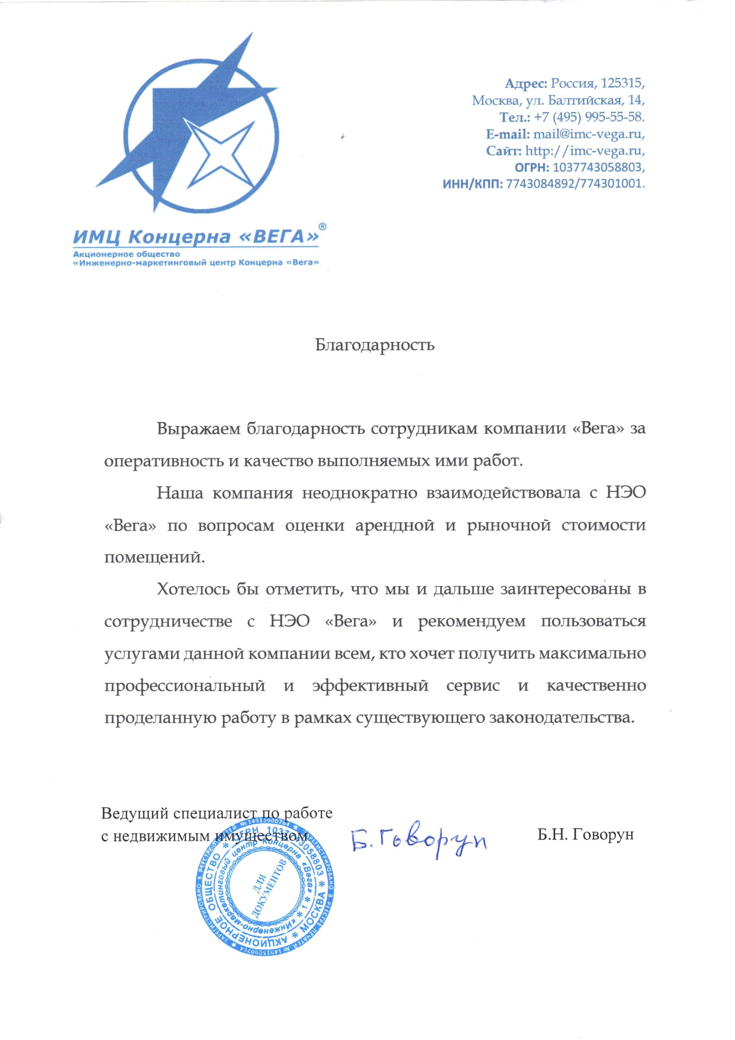 ИМЦ Концерна